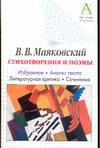 В.В. Маяковский. Стихотворения и поэмы Маяковский В.В.