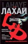 Лахай Т. - Вавилон восставший' обложка книги