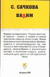 Сачкова С. - Вадим' обложка книги