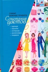 Важные правила сочетания цветов Бояринова С.