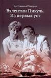 Пикуль А.И. - Валентин Пикуль.Из первых уст' обложка книги