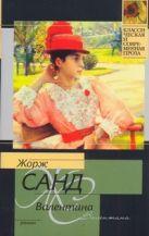Санд Ж. - Валентина' обложка книги