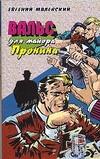 Малевский Н. - Вальс для майора Пронина' обложка книги