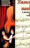 Тепляков Е.П. - Вальсы и танго для гитары' обложка книги