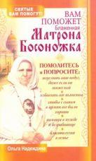 Надеждина Ольга - Вам поможет блаженная Матрона Босоножка' обложка книги