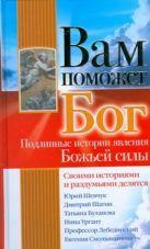 Романов Сергей - Вам поможет Бог. Подлинные истории явления Божьей силы' обложка книги