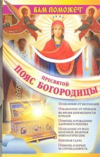 Зарина Надежда - Вам поможет Пояс Пресвятой Богородицы обложка книги