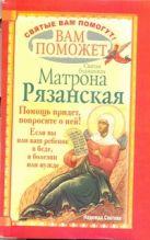 Светова Надежда - Вам поможет святая блаженная Матрона Рязанская' обложка книги