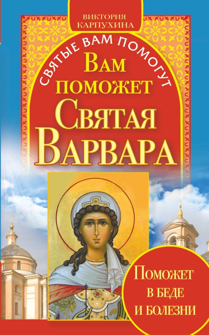 Карпухина Виктория - Вам поможет святая Варвара обложка книги