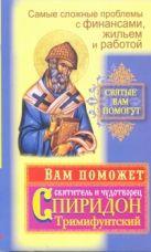 Потапова Вера - Вам поможет святитель и чудотворец Спиридон Тримифунтский.Самые сложные проблемы' обложка книги