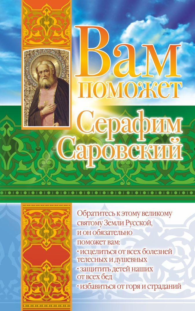 Гурьянова Л. - Вам поможет Серафим Саровский обложка книги