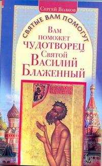Вам поможет чудотворец святой Василий Блаженный Волков Сергей