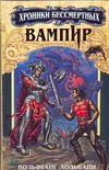 Хольбайн В. - Вампир. Кн. 2' обложка книги
