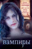 Балас Линор - Вампиры' обложка книги