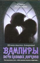 Молчанова И.А. - Вампиры - дети падших ангелов' обложка книги