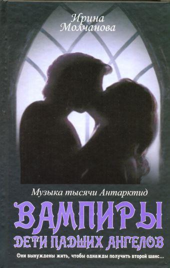 Вампиры - дети падших ангелов Молчанова И.А.