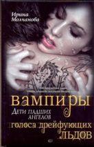 Молчанова И. А. - Вампиры - дети падших ангелов. Голоса дрейфующих льдов' обложка книги
