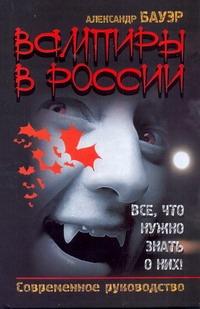 Вампиры в России. Все, что нужно знать о них! - фото 1