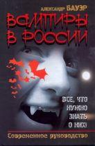 Бауэр Александр - Вампиры в России. Все, что нужно знать о них!' обложка книги