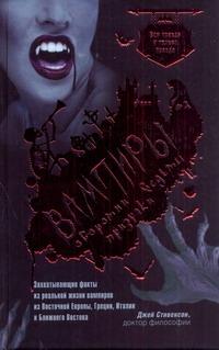 Вампиры, оборотни, ведьмы, призраки - фото 1