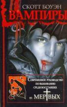 Боуэн Скотт - Вампиры. Современное руководство по выживанию среди восставших из мертвых' обложка книги