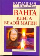 Макова Ангелина - Ванга. Книга белой магии' обложка книги