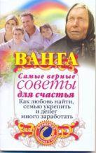 Макова Ангелина - Ванга. Самые верные советы для счастья' обложка книги