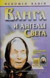 Ванга.И ангелы Света от book24.ru