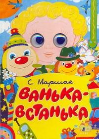 Ванька-Встанька Маршак С.Я.