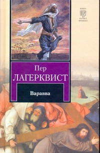 Варавва Лагерквист Пер