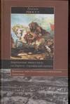Мюссе Л. - Варварские нашествия на Европу: германский натиск' обложка книги