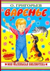 Варенье Григорьев О.Е.