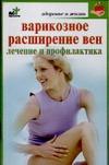 Орлова Л.В. - Варикозное расширение вен. Лечение и профилактика' обложка книги