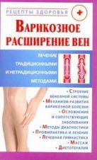 Горбунов В.В. - Варикозное расширение вен. Лечение традиционными и нетрадиционными методами' обложка книги