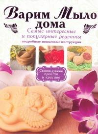 Варим мыло дома Рязанова Г.А.