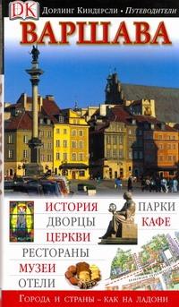 Варшава Омиляновская Малгожата