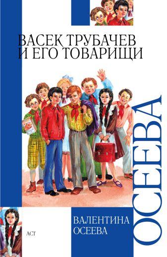 Осеева В.А. - Васек Трубачев и его товарищи обложка книги