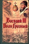 Скрынников Р.Г. - Василий III. Иван Грозный обложка книги