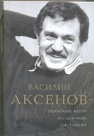 Есипов В.М. - Василий Аксенов - одинокий бегун на длинные дистанции' обложка книги