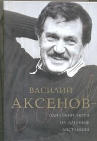 Василий Аксенов - одинокий бегун на длинные дистанции Есипов В.М.