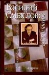 Линдер И.М. - Василий Смыслов: жизнь и игра' обложка книги