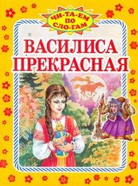Василиса Прекрасная Золотарев Л