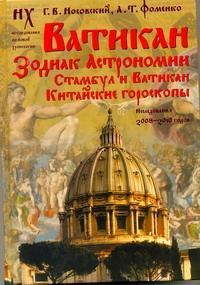 Ватикан. Зодиак Астрономии. Стамбул и Ватикан. Китайские гороскопы - фото 1