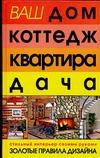 Богданович А.Л. - Ваш дом,коттедж,квартира,дача' обложка книги
