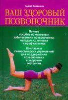 Долженков А.В. - Ваш здоровый позвоночник' обложка книги