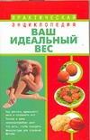 Лавут Л.М. - Ваш идеальный вес' обложка книги