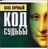 Ваш личный код судьбы Андреева Вера