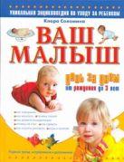 Соломина К. - Ваш малыш день за днем: от рождения до трех лет. Игры и занятия на каждый день' обложка книги