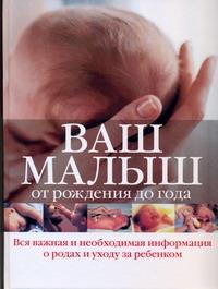 Андреева Е.В. Ваш малыш от рождения до года