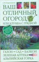 Королькова С.М. - Ваш отличный огород, или Клумба с грядкой' обложка книги